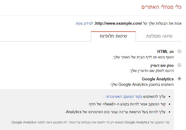 כלי מנהלי אתרים של גוגל